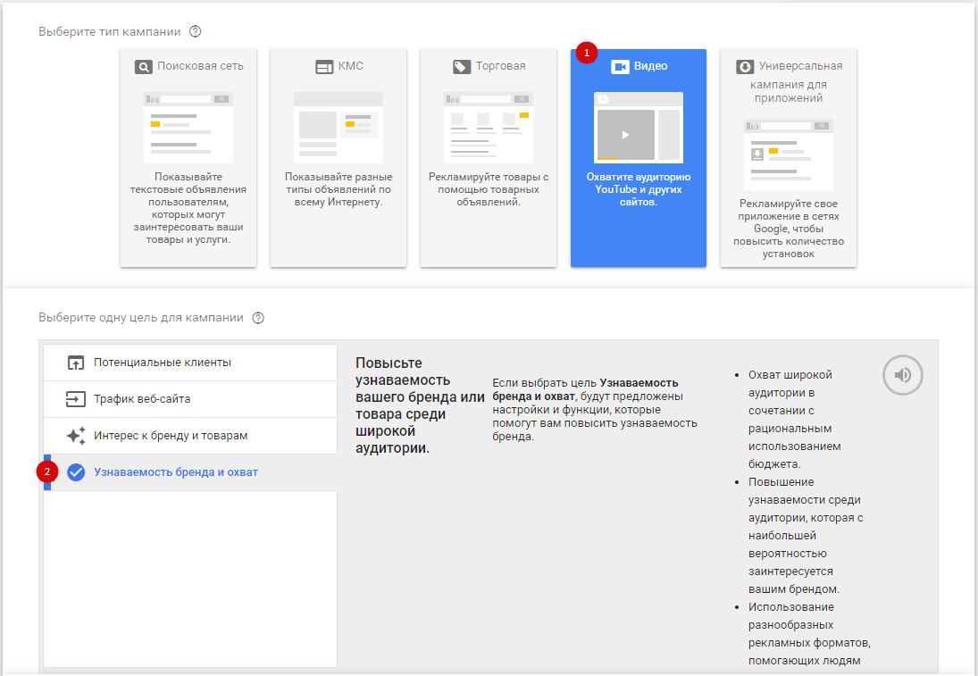 Мобильная реклама Google AdWords — создание видеокампании