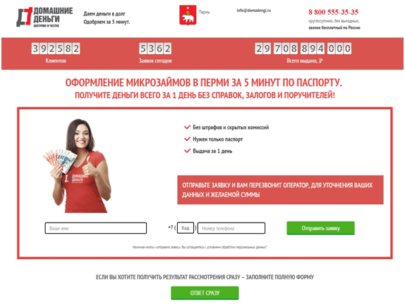 Кейс «Домашние деньги» — пример географии покупки №1, оффер