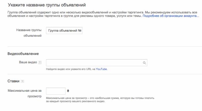 Реклама на YouTube – выбор максимальной цены за просмотр