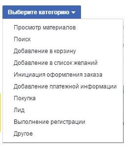 Ретаргетинг в Facebook – выбор категории пикселя