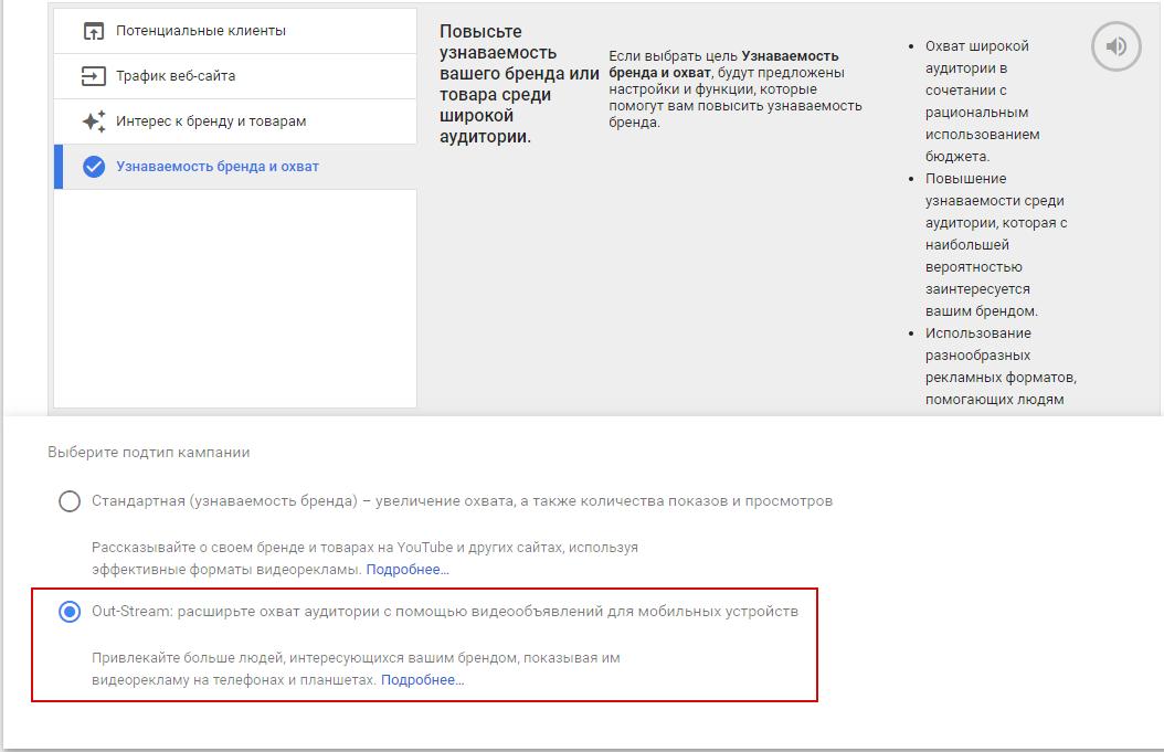 Мобильная реклама Google AdWords — подтип видеокампании