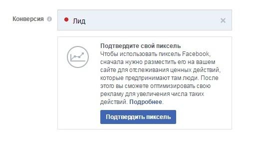 Ретаргетинг в Facebook – окно подтверждения пикселя
