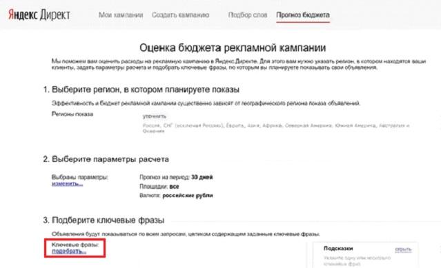 Яндекс Wordstat – как убрать капчу