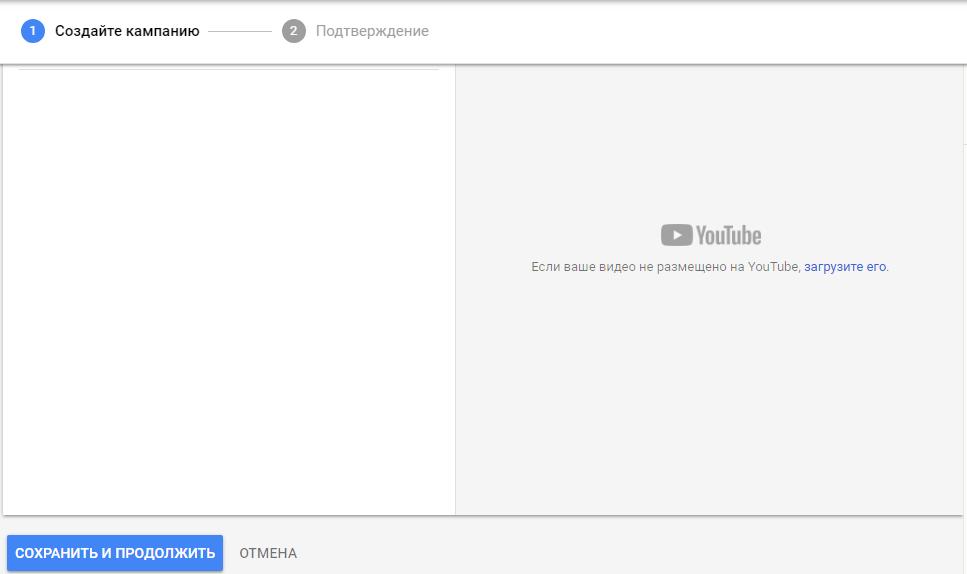 Мобильная реклама Google AdWords — загрузка ролика для видеокампании