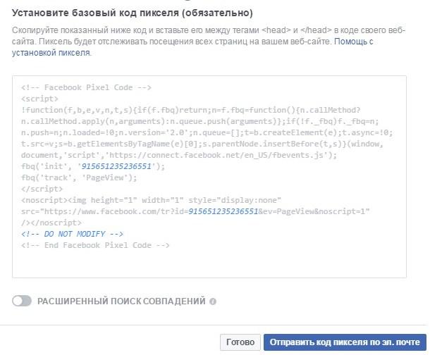 Ретаргетинг в Facebook – код пикселя для установки на сайте