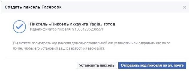 Ретаргетинг в Facebook – окно «Пиксель готов»