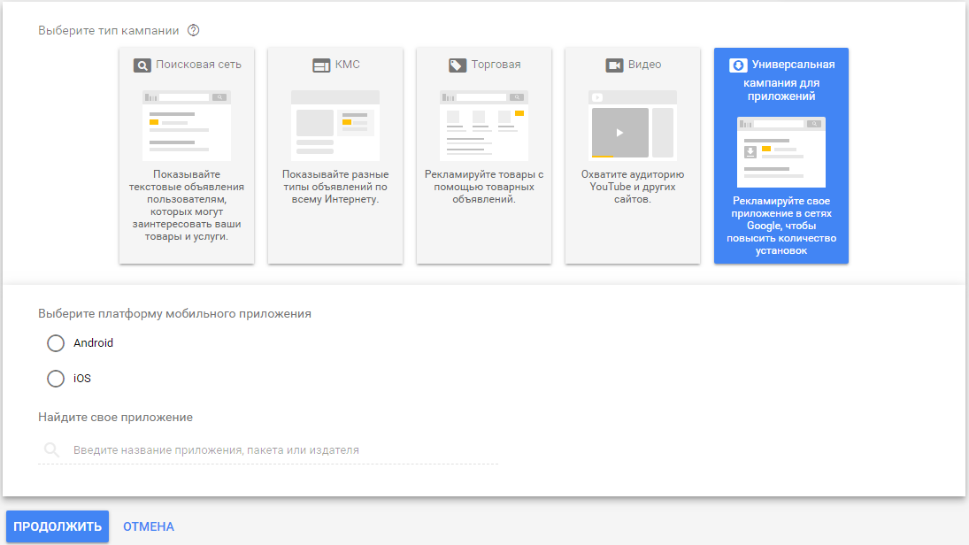 Мобильная реклама Google AdWords — создание универсальной кампании для приложений