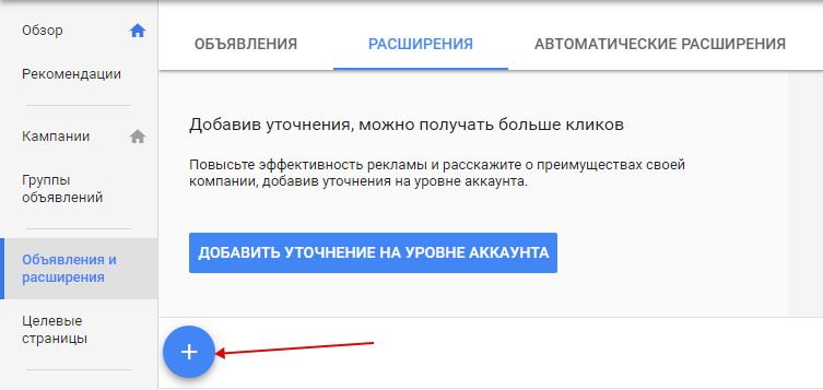 Настройка Google AdWords — кнопка для добавления расширения
