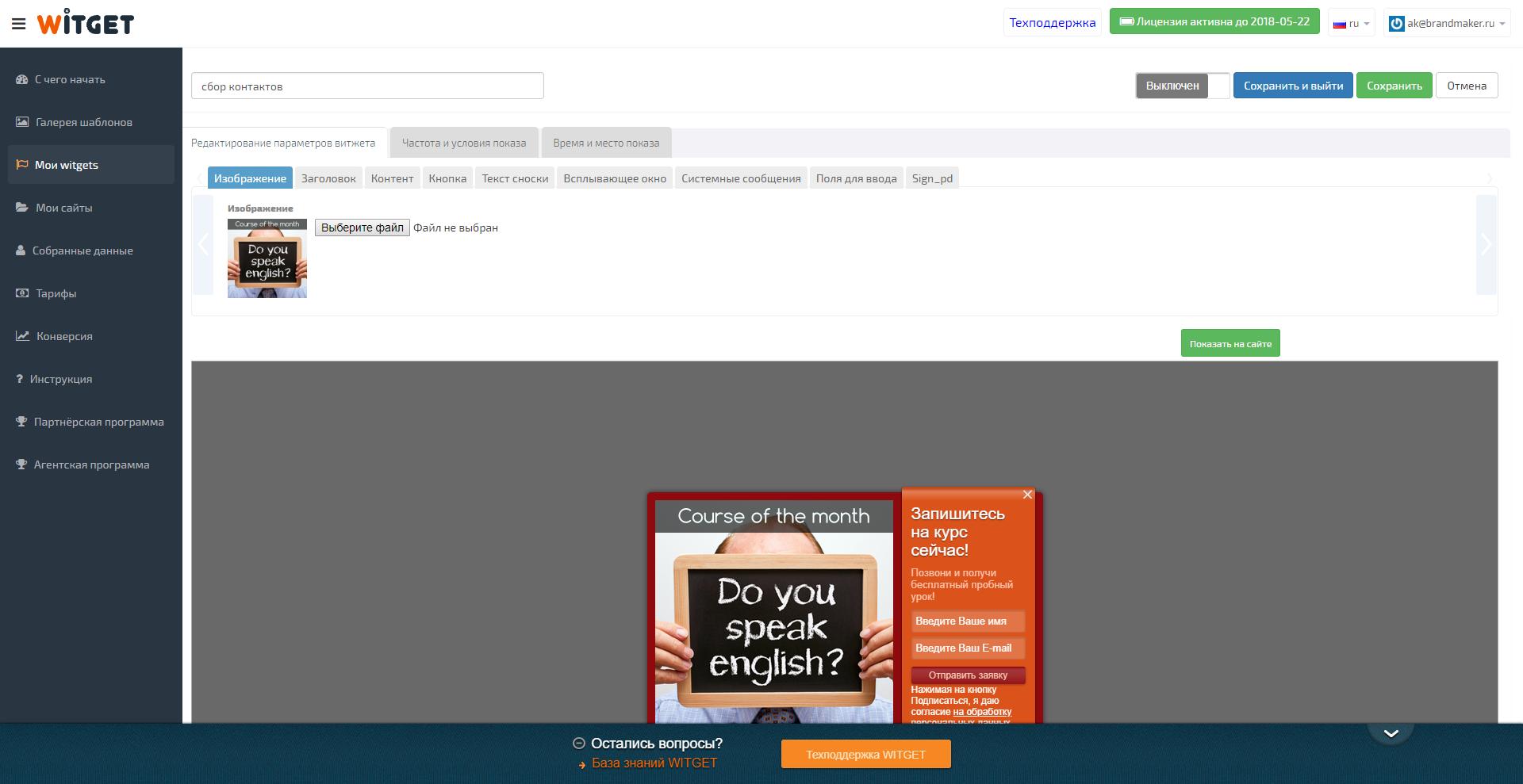 Виджеты для сайта — Widget.com, настройка и установка