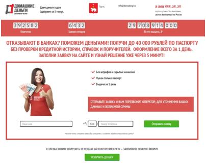 Кейс «Домашние деньги» — AB-тест, скорректированное предложение