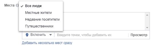 Гиперлокальный таргетинг – варианты таргетинга в Facebook