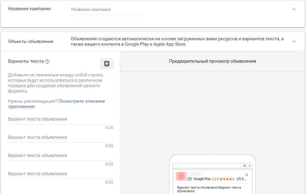 Мобильная реклама Google AdWords — название кампании и варианты текста
