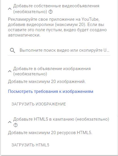 Мобильная реклама Google AdWords — добавление ресурсов для универсальной кампании