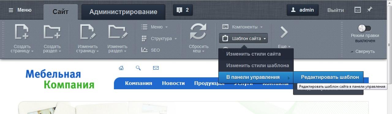 Настройка шаблона битрикс битрикс купить лицензию на дополнительный сайт