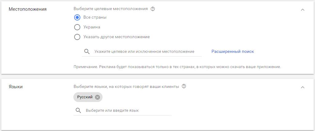 Мобильная реклама Google AdWords — местоположение и язык