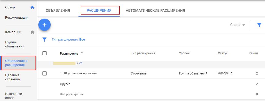 32-analiz-google-adwords--otchet-po-rasshireniyam.png