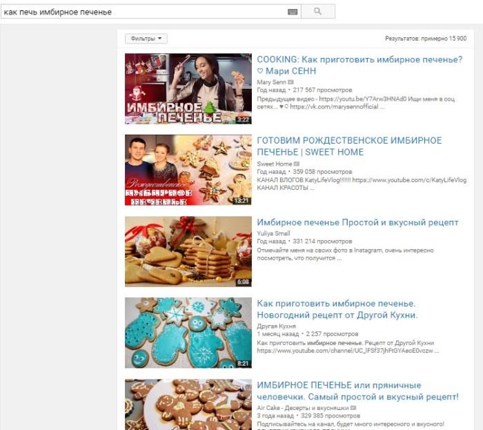 Реклама на YouTube – поиск по запросу