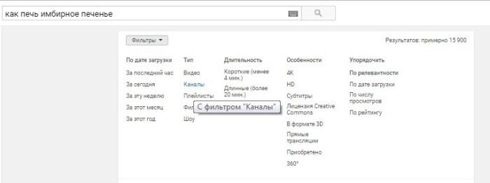 Реклама на YouTube – сортировка по каналам