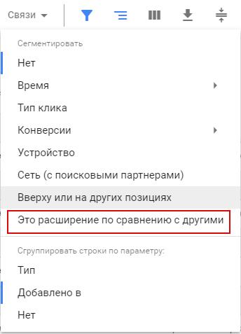 34-analiz-google-adwords--segmentaciya-po-rasshireniyu.png