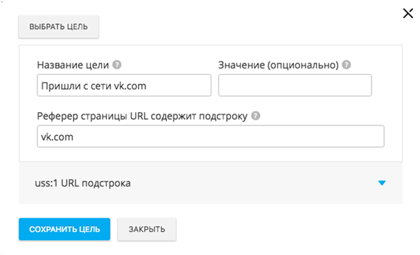 Реклама в MyTarget – цель «Referrer подстрока»