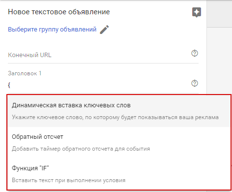 35-analiz-google-adwords--dobavlenie-modifikatora-obyavleniya.png