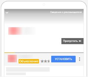 Мобильная реклама Google AdWords — видеообъявления универсальной кампании для приложений