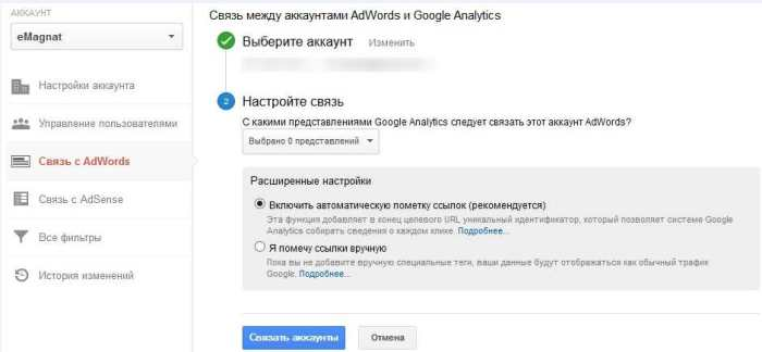 Реклама на YouTube – связка аккаунтов AdWords и Google Analytics