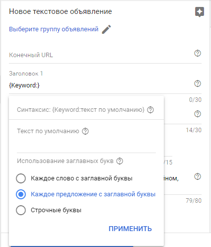Анализ Google AdWords — настройка динамической вставки ключевых слов