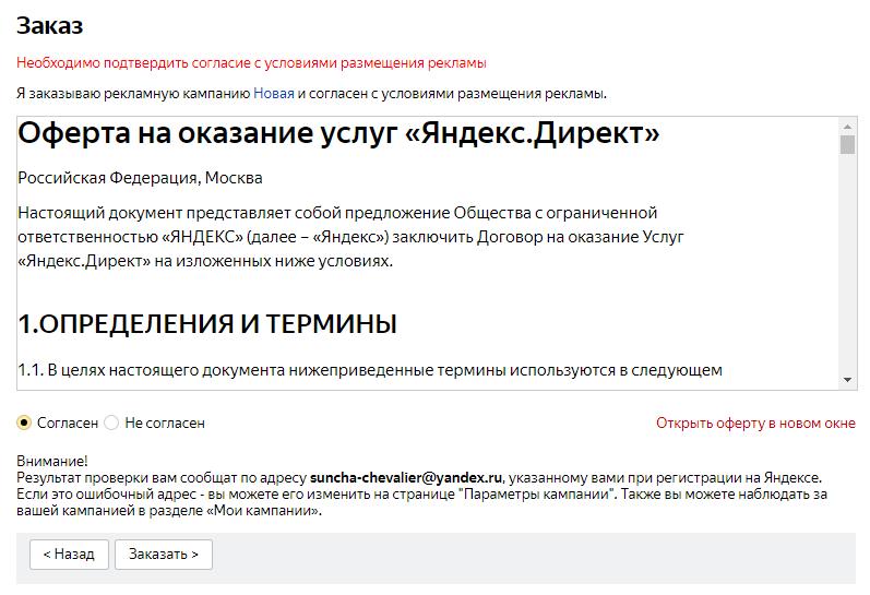 Как настроить РСЯ — оферта Яндекса