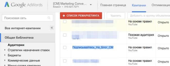 Реклама на YouTube – списки ремаркетинга для видео