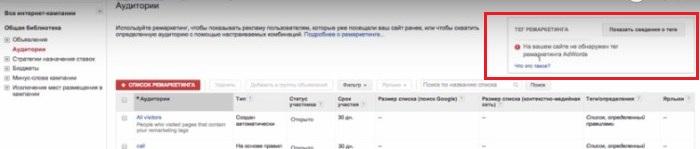 Реклама на YouTube – как увидеть код ремаркетинга