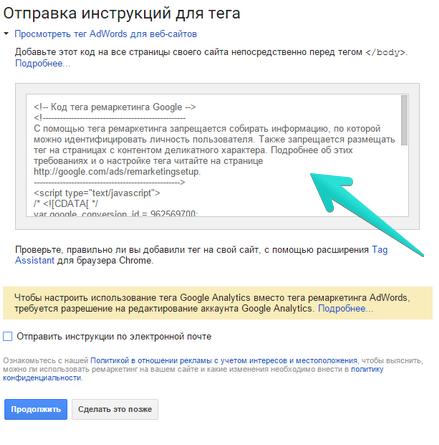 Реклама на YouTube – инструкции для тега по электронной почте