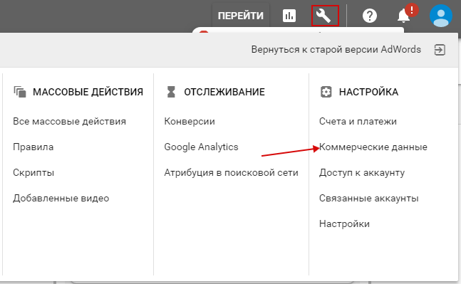 39-analiz-google-adwords--nastroyka-kommercheskih-dannyh.png