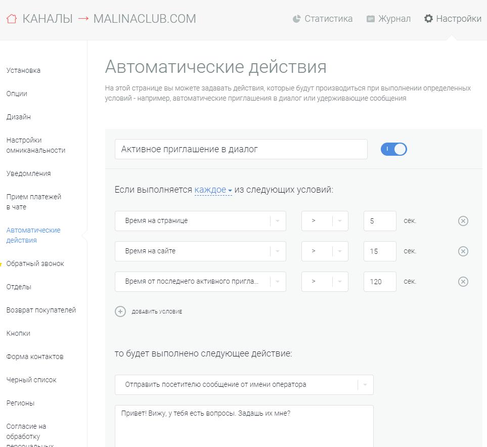 Виджеты для сайта — Jivosite.ru, правила показа