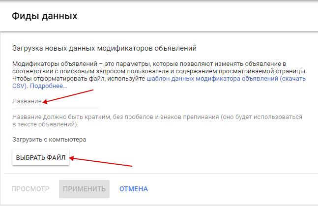 41-analiz-google-adwords--zagruzka-fida-dannyh.png