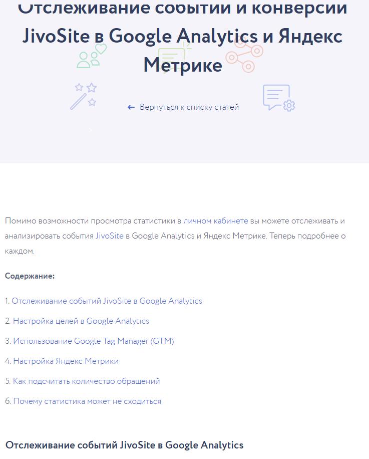 Виджеты для сайта — Jivosite.ru, настройка систем аналитики