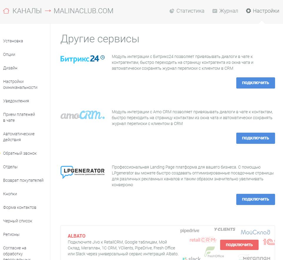 Виджеты для сайта — Jivosite.ru, интеграция с CRM и другими системами
