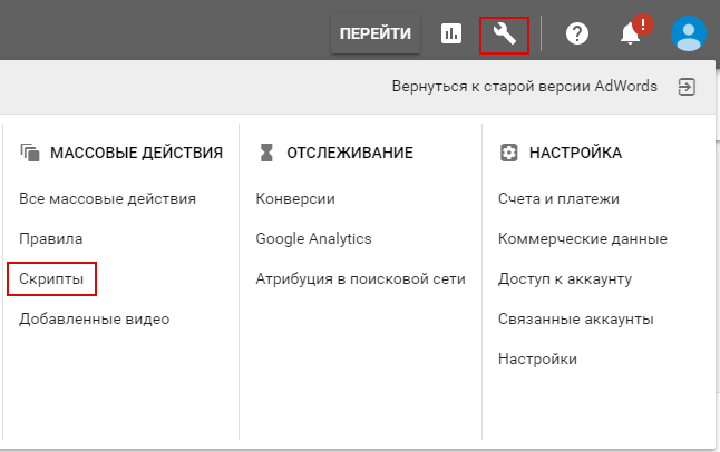 47-analiz-google-adwords--skripty.png