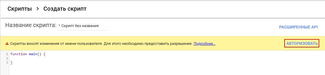 49-analiz-google-adwords--avtorizaciya-pri-dobavlenii-skripta.png