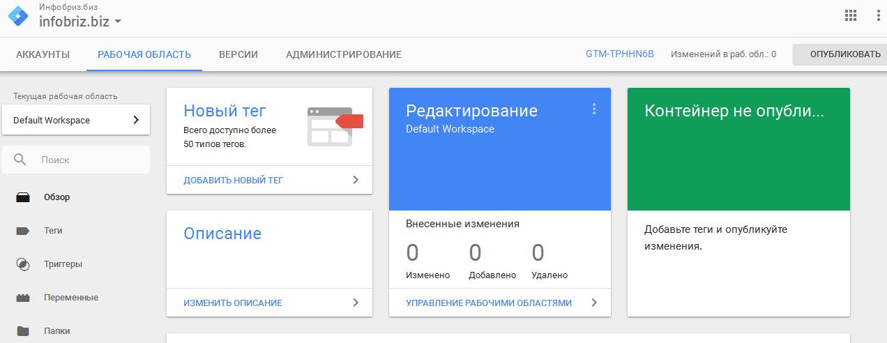 Установка тега Google Tag Manager
