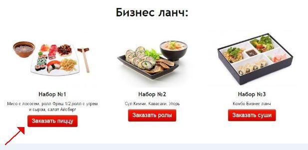 Пример кампании по доставке быстрого питания