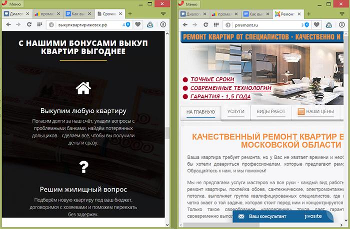 Проверка адаптивности сайта под мобильные устройства
