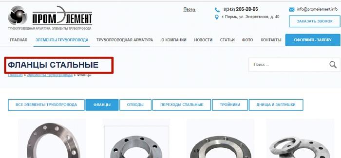 Кейс Промэлемент – заголовок категории каталога для подмены