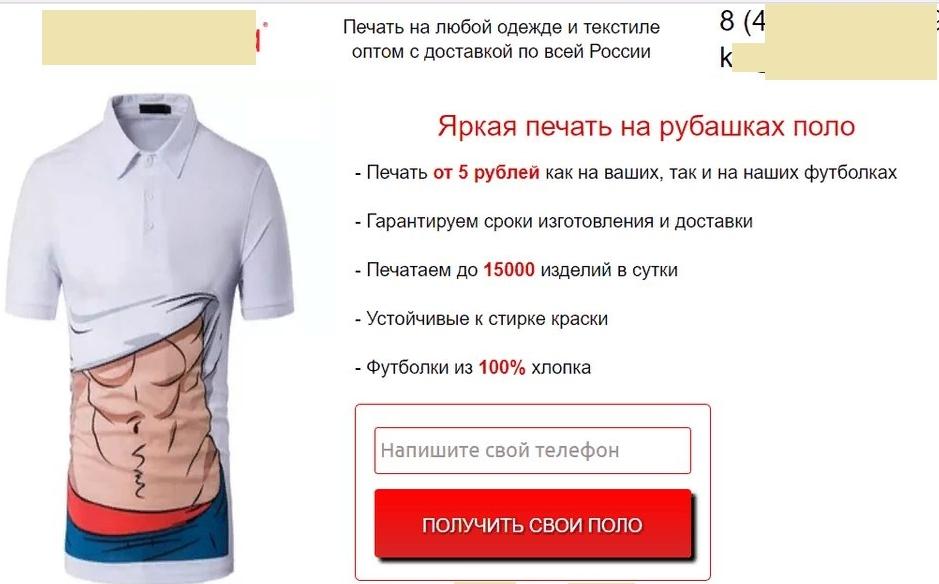 Одноэкранные лендинги – кейс по печати на одежде, рубашки
