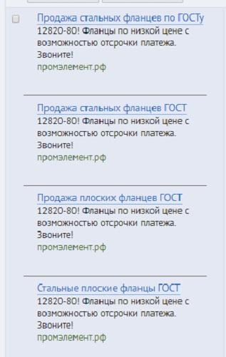 Кейс Промэлемент – объявления под группу запросов №1