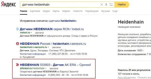Как повысить конверсию сайта в B2B – пример объявления №1