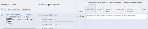 Как повысить конверсию сайта в B2B – скриншот из таблицы подмен Yagla
