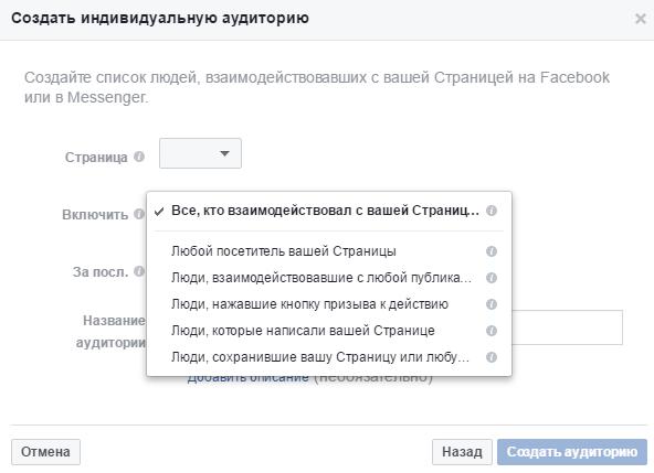 Пользовательские аудитории – для вовлеченности, взаимодействие со страницей