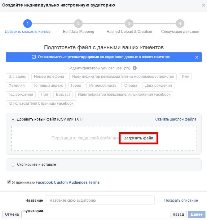 Пользовательские аудитории – загрузка данных по аудитории