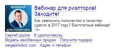 Яндекс Аудитории – пример использования похожего сегмента